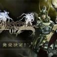 Buone nuove da Square Enix che ha oggi rilasciato nuovissimi dettagli sulla data di uscita di Dissidia 012[duodecim] Final Fantasy in edizione normale e speciale, chiamata Legacy Edition,fissata per il […]